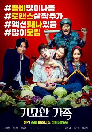 2019년 추석 영화 기묘한 가족 특수분장부터 CG까지, 최강의 리얼리티 구현했다