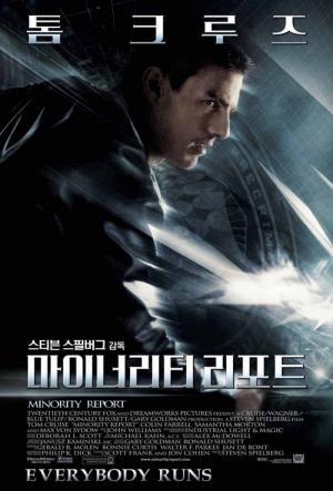 영화 '마이너리티 리포트' 톰 크루즈 주연, 범죄예측 시스템 상용화 미래의 모습은?