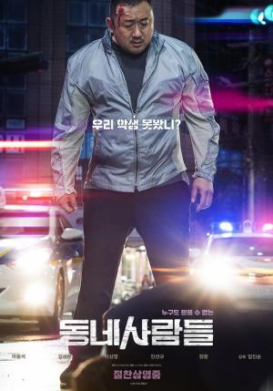 영화 '동네사람들' 체육교사 마동석, 실종된 여고생을 찾아 나서다!