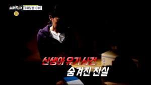 '실화탐사대' 거제 영아 유기 사건, 5남매 엄마의 충격적 진실