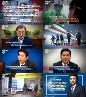 '100분 토론' 코로나19 상황 및 정부 대처 등 논의... 기동민·박인숙 국회의원-이재갑·전병률 교수 출연