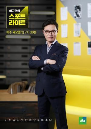 이규연의 스포트라이트, 천추스 실종 40분간 진행한 인터뷰 공개