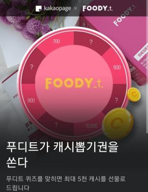 푸디트 7일 프로그램 누적판매량 묻는 카카오페이지 퀴즈 정답 공개