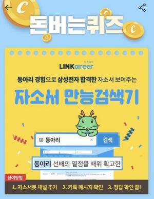 캐시워크 돈버는퀴즈 자소서 만능검색기' 정답 공개