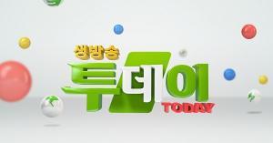 생방송 투데이' 방송맛집정보 마라룽샤· 물회 돈가스· 生도화새우 등 공개