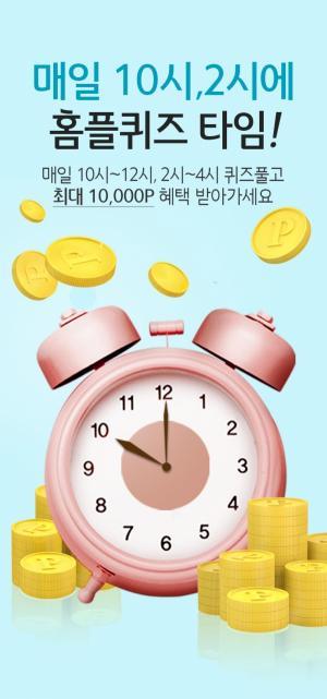마이 '홈플러스 전복' 홈플퀴즈 정답 공개