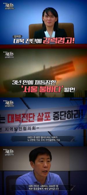 '탐사보도 세븐' 삐라 문제 삼은 북한 숨겨진 속내와 한순간에 태도 바꾼 이유는?