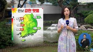 오늘의 날씨, 낮 최고 29도 덥겠다 미세먼지 좋음... 고기압 영향 곳곳 소나기 내린다