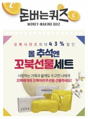 '꼬북베개' 캐시워크 돈버는퀴즈 정답 공개