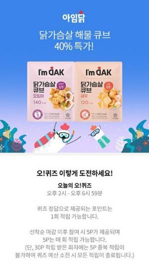 '아임닭' 6시 마지막 오퀴즈 정답 공개
