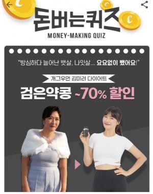 캐시워크 돈버는퀴즈 '김미려 다이어트 검은약콩'· '베리홉 미백앰플' 정답 공개
