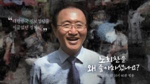 다큐플렉스 노회찬 일생 조명... 그가 남긴 대한민국 정치사에 남긴 메시지는?