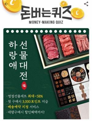 '하랑애 선물대전' 캐시워크 돈버는퀴즈 정답 공개
