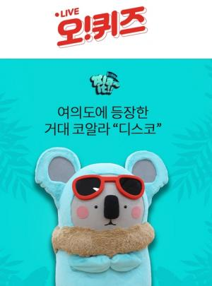 '디스코 알라잇' 오퀴즈 8시 정답 공개