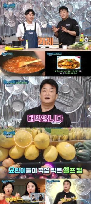 '백파더 확장판' 카레 게맛살 사용한 크랩카레, 태국 푸팟퐁커리 기막힌 맛 선사