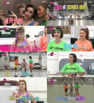 '나 혼자 산다' 스핀오프 여자들의 은밀한 파티 스페셜 박나래· 한혜진· 화사 다이어트 비디오 촬영 현장 공개
