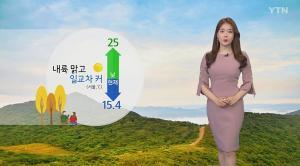 [오늘의 날씨] 일교차 10도 이상 벌어져 건강 유의 요망 낮 최고 26도... 내일 서울 소나기 내린다