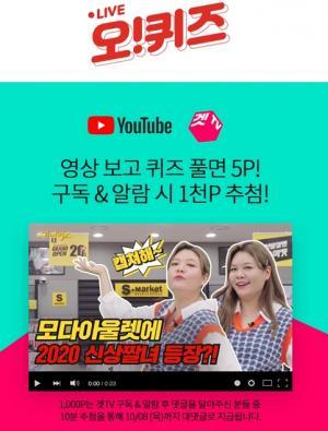 '겟TV 더 머니어스' 오퀴즈 6시 정답 공개