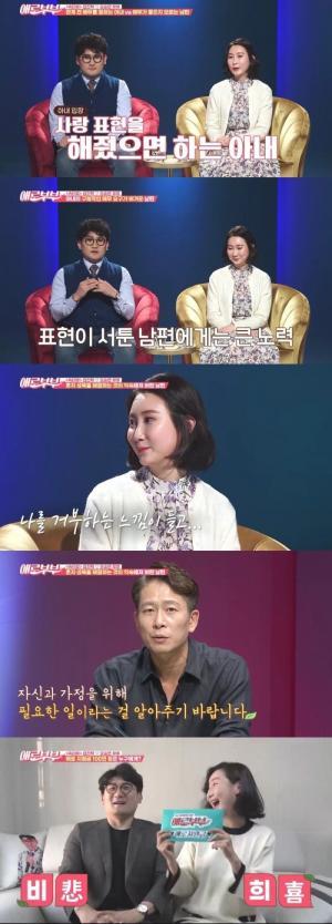 '다시 뜨거워지고 싶은 애로부부' 김진혁과 오승연 중 '에로지원금' 100만원은 누구왔로?
