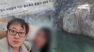 그것이 알고 싶다' 경기도 가평 용소폭포 故 윤상엽 씨 익사사고 실체는?