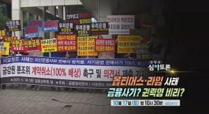 생방송 심야토론 라임⦁옵티머스 사건 금융사기인가 권력형 비리인가? 조상호· 전재수· 성일종· 장진영 출연