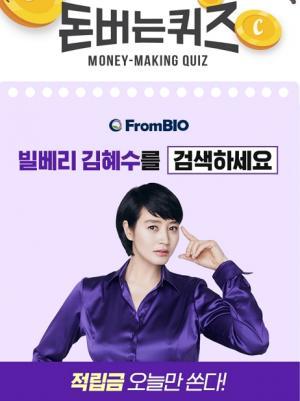 '빌베리 김혜수' 캐시워크 돈버는퀴즈 업데이트 정답