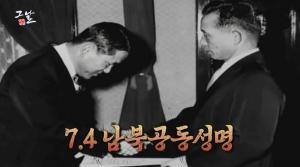 역사저널 그날 이후락 7.4 남북 공동 성명 탄생 뒤 숨겨진 이야기· 비운의 실미도 부대