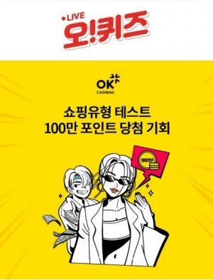 'OK캐쉬백 쇼핑유형테스트' 10시 오퀴즈 정답 공개