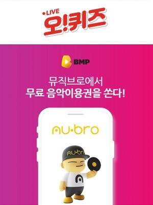 '음악형제들 BMP' 관련 오퀴즈 4시 정답 공개
