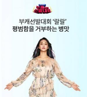 '부캐선발대회 랄랄 혀놀림' 라이브 오퀴즈 정답 공개
