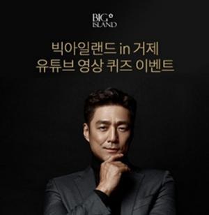 '빅아일랜드 in 거제' 라이브 오퀴즈 정답 공개