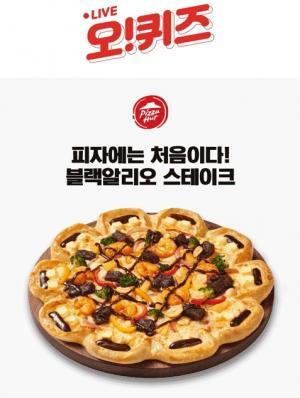 '피자헛 할인' 라이브 오퀴즈 5시 정답 공개