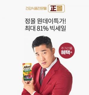 오퀴즈 '정몰 원데이특가' 9시 정답은?