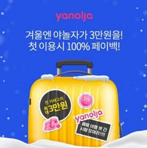 '야놀자 3만원' 라이브 오퀴즈 정답 공개