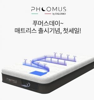 '푸머스데이' 오퀴즈 10시 정답 공개