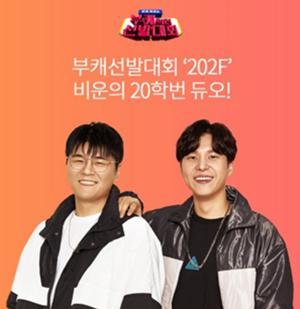 '부캐선발대회 202F 비운의 학번' 오퀴즈 오후 1시 마지막 정답 공개