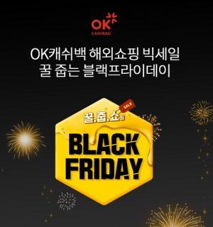 'OK캐쉬백 해외쇼핑' 라이브 오퀴즈 오후 2시 정답 공개