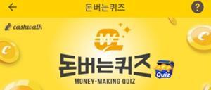'잡코리아 오뚜기' 캐시워크 돈버는퀴즈 정답 공개