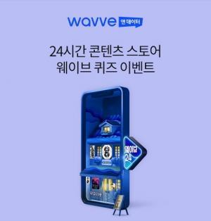 '웨이브 테스트' 오퀴즈  10시 정답 공개