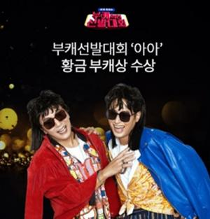 '부캐선발대회 황금부캐상 아아' 오퀴즈 10시 정답 공개