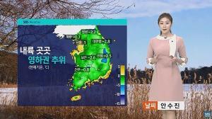 [오늘의 날씨] 미세먼지 보통· 서울 등 중부 흐리다가 맑아짐· 낮 최고 13도