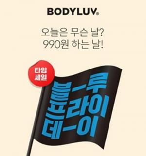 '바디럽 990원' 오퀴즈 오후 1시 정답 공개