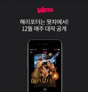 '헐왓챠에해리포터' 라이브 오퀴즈 오후 2시 정답 공개