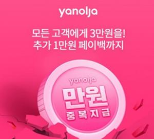 '야놀자 연말예약' 오퀴즈 오후 1시 정답 공개