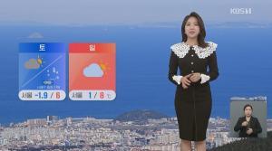 [오늘의 날씨] 미세먼지 보통· 산불 등 각종 화재예방 유의 요망· 서울 등 중부지방 5도 내외 등 낮 최고 12도