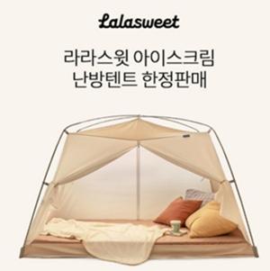 '라라스윗' 라이브 오퀴즈 11시· 12시 정답 공개