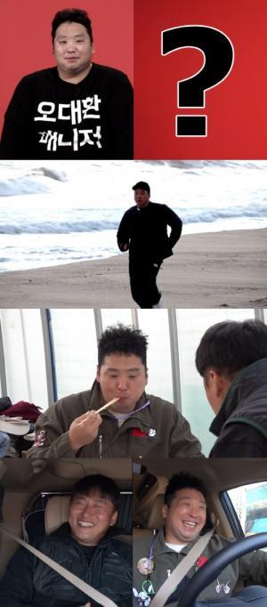 '전참시' 오대환 매니저, '30kg 감량' 다이어트 성공 후 달라진 점으로 상상도 못 했던 이야기 털어놔 폭소