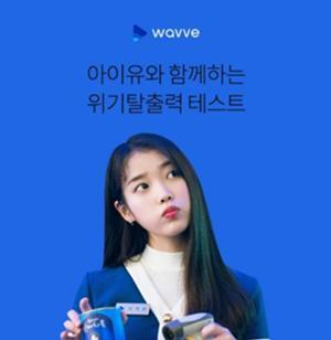 '위기탈출력 테스트' 오퀴즈 1시 정답 공개