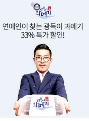 '광득이 과메기' 라이브 오퀴즈 4시 정답 공개