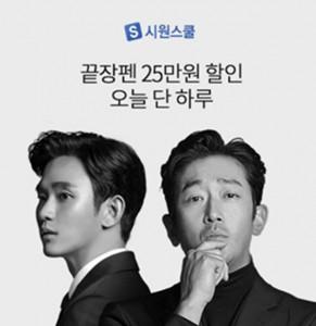 '시원스쿨 특가대란' 라이브 오퀴즈 5시 정답 공개
